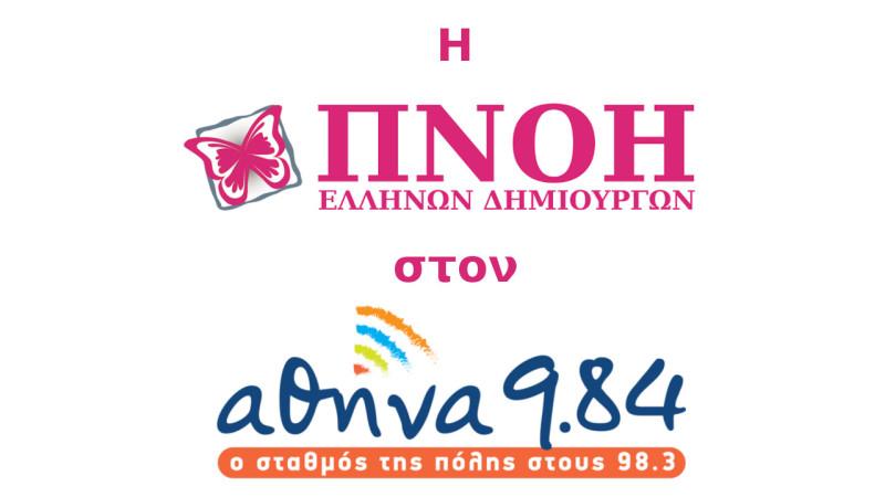 Η ΠΝΟΗ Ελλήνων Δημιουργών στον ΑΘΗΝΑ 984.